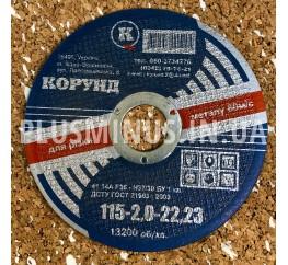 Круг відрізний по металу Ф115*2,0*22,2