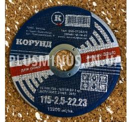 Круг відрізний по металу Ф115*2,5*22,2