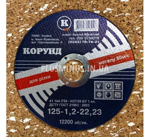 Круг отрезной по металлу Ф125*1,2*22,2