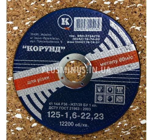Круг відрізний по металу Ф125*1,6*22,2