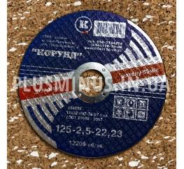 Круг відрізний по металу Ф125*2,5*22,2