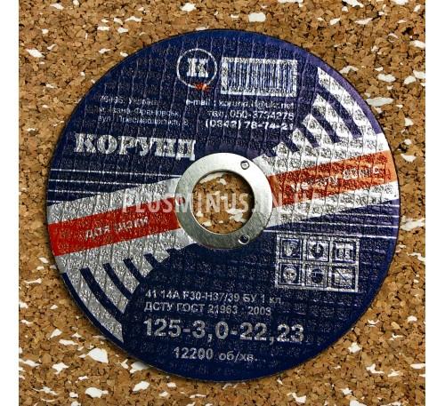 Круг відрізний по металу Ф125*3,0*22,2
