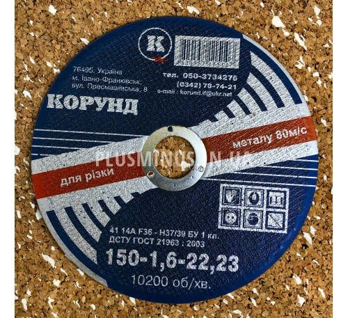 Круг відрізний по металу Ф150*1,6*22,2