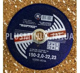 Круг відрізний по металу Ф150*2,0*22,2