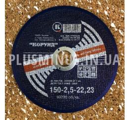 Круг відрізний по металу Ф150*2,5*22,2