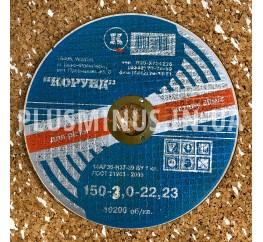 Круг відрізний по металу Ф150*3,0*22,2