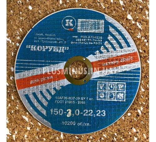 Круг отрезной по металлу Ф150*3,0*22,2