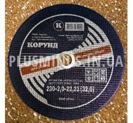 Круг отрезной по металлу Ф230*2,0*22,2