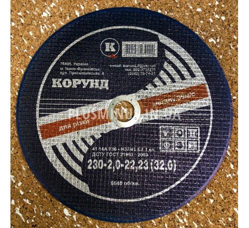 Круг відрізний по металу Ф230*2,0*22,2