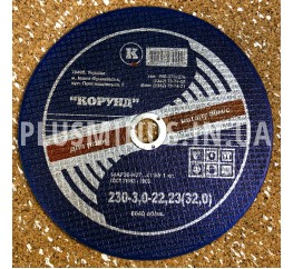 Круг отрезной по металлу Ф230*3,0*22,2