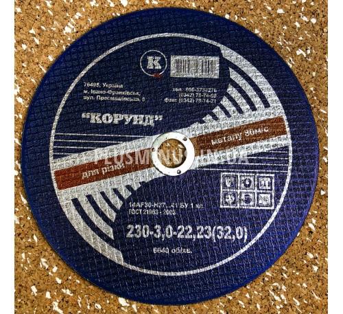 Круг відрізний по металу Ф230*3,0*22,2