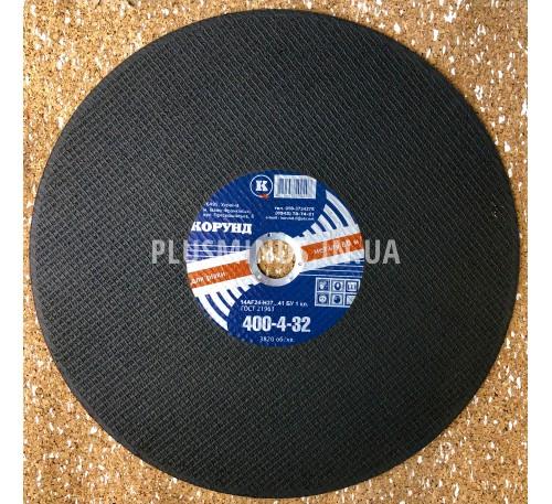 Круг отрезной по металлу Ф400*4,0*32,0