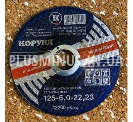 Круг зачисной 5П Ф125*6*22