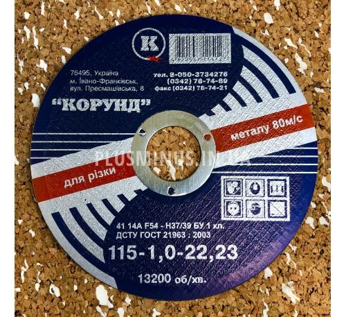 Круг отрезной по металлу Ф115*1,0*22,2