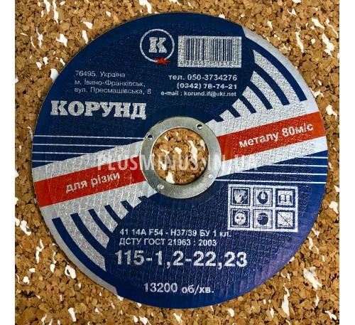 Круг отрезной по металлу Ф115*1,2*22,2