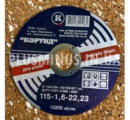 Круг відрізний по металу Ф115*1,6*22,2